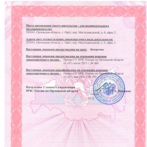 Лицензия МЧС _Страница_2